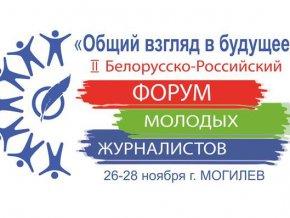 В Могилеве проходит II белорусско-российский форум молодых журналистов