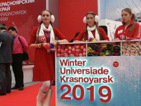 Зимняя Универсиада-2019 в Красноярске может пройти в марте