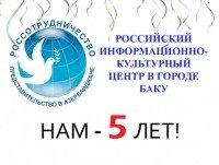 РИКЦ в Баку сегодня исполняется 5 лет