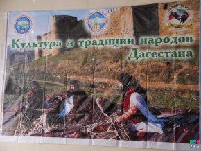 Цикл программ «Путешествие по России» начался с вечера, посвященного Дагестану