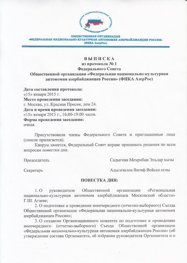 О заседании Федерального совета ФНКА АзерРос