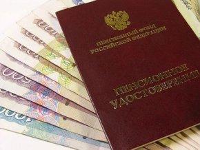 В России стартовала новая пенсионная формула