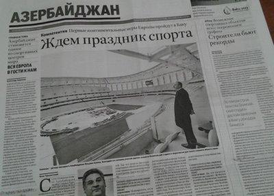 Российская газета: многие Баку завидуют...