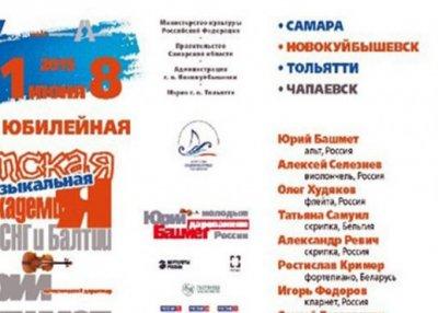 Азербайджан участвует в V Детской музыкальной академии стран СНГ и Балтии